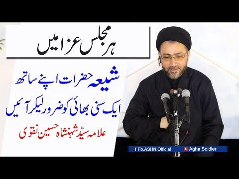 Har Majlis me Shia Hazraat apne Sath Ek Sunni Bhai ko Zaroor Lekar Aye