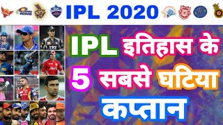 IPL 2020 - List Of Top 5 Worst Flop IPL Captains In History | IPL Auction | MY Cricket Production