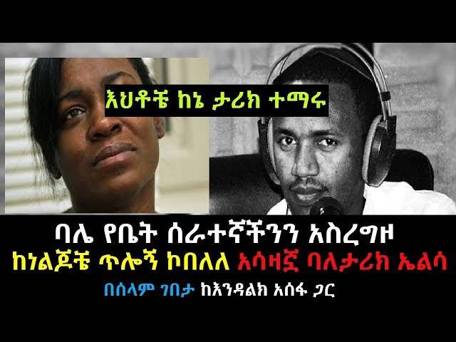 Ethiopia: Touching Story Of A Mother On Selam Gebeta