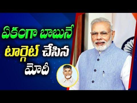 PM Modi Targets CM Chandrababu Naidu  | ABN Telugu