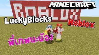 Minecraft LuckyBlocks Roblox - สรุปนี่เกมอะไร 5555 Ft.KNCraZy