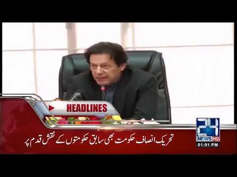 News Headlines | 1:00 PM | 14 Nov 2018 | 24 News HD