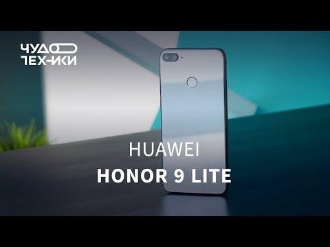 Быстрый обзор | новый смартфон Honor 9 Lite