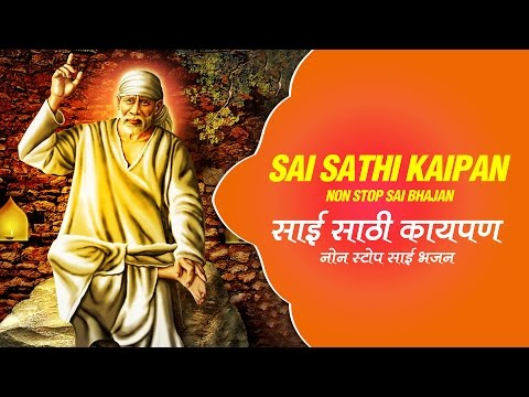 Sai Sathi Kaipan - Non Stop Sai Baba Marathi Bhajan By Jagdish Patil video