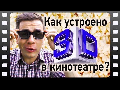 Как  устроено 3D в кинотеатре?