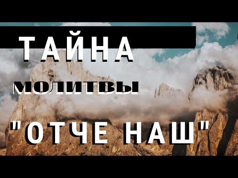 Значение молитвы Отче наш...  Молитвы евангельские  - Пестов Николай Евграфович