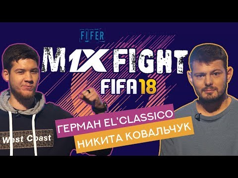 FIFA18 German El Classico VS Картавый Ник / FIFER M1XFIGHT