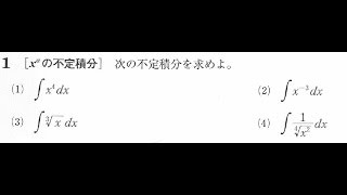 x^αの不定積分のやり方【高校数学Ⅲ】