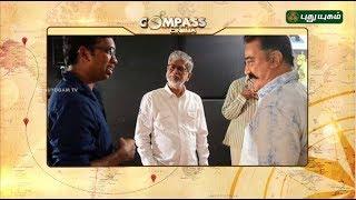 Kamal Haasan appreciates S.A.Chandrasekar's Traffic Ramasamy   Compass Countdown   24/06/2018