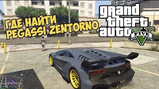 GTA V - Где найти ZENTORNO - Самая быстра машина в ГТА 5