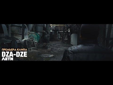 Dza-Dze – Лети