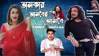 অস্কার বিজয়ী কমেন্টস ft. Purnima and Ananta Jolil | New Bangla Funny Video | Rifat Esan