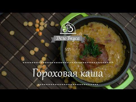 как варить гороховую кашу рецепт с фото