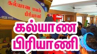 Kalyan Bhavan Briyani   Famous Biryani in Chennai   Best Biryani Restaurants