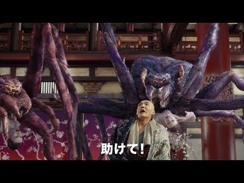 映畫「西遊記2~妖怪の逆襲~」 三蔵法師一行がクモ女に遭遇… 日本版予告編公開