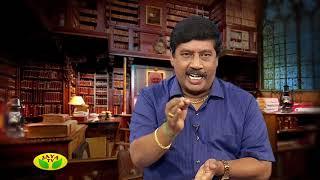 Kaalaimalar  Episode - 1820 Sindhikka Sila Nimidangal