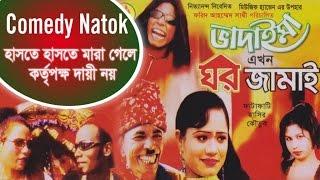 Vadaima Ekhon Ghor Jamai - New Bangla Comedy 2017   Original Video   Music Heaven