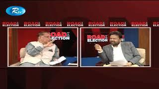 Road To Election | রোড টু  ইলেকশন | 25-12-2017 | Rtv Talkshow, Rtv