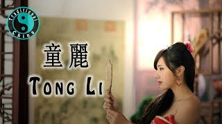 Tong Li 童麗  - 趕牲靈 • Beautiful Chinese Song [Traditional China]