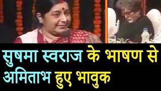 Sushma Swaraj जी का संस्कृत पर जबरदस्त भाषण सुनकर दंग रह गए सब देखिये Full Video