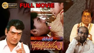 Veeri Veeri Gummadi Pandu Full HD Movie