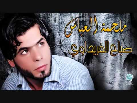 يوسف الصبيحاوي - صباح الفريداوي - ابن البصرة.