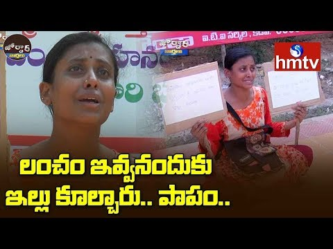Girl Begged on Road to Give Bribe to Officers | Kadapa | Jordar News | hmtv