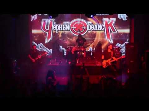 Черный обелиск - 04 - Мертвые не пишут писем (live 26/12/2015)