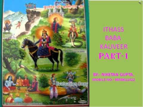 Baba Kaliveer Ji Ka Itihas  Part 1 video