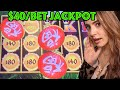 $40/SPIN HANDPAY JACKPOT on Dragon Link Panda Magic in Deadwood SD!