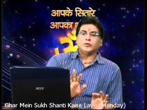 Ghar Mein Sukh Shanti Kaise Laye (Monday)