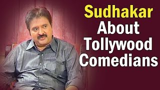 comedian-sudhakar-about-tollywood-comedians-special-interview-ntv