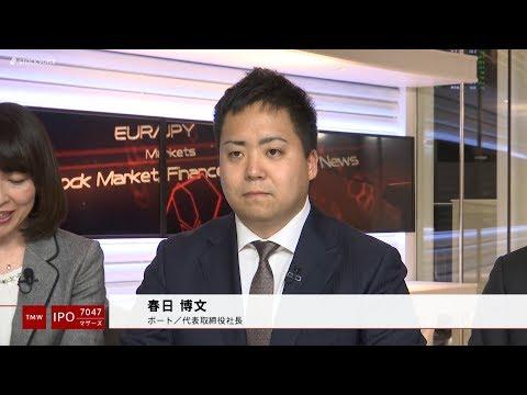 ポート[7047]東証マザーズ IPO