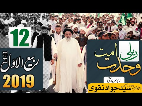 Wahdat e Ummat Rally [12 Rabi ul Awal] | Official Documentary | 1441/2019