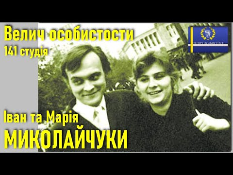 """Марія Миколайчук ‒ про свого чоловіка Івана у новій студії """"Величі особистості"""""""
