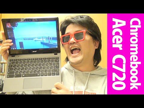 Chromebook Acer C720 初めてのクロームブック体験、Chrome OSの印象・感想は?