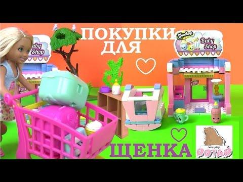 Играем в Магазин! Кукла Челси Идет за Покупками! Shopkins Kinstructions. Baby Shop Шопкинс