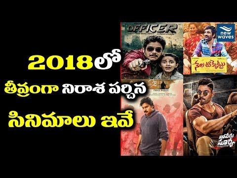 2018లో నిరాశ పర్చిన సినిమాలు | Tollywood Flops Movies | 2018 Telugu Flop Movies | New Waves