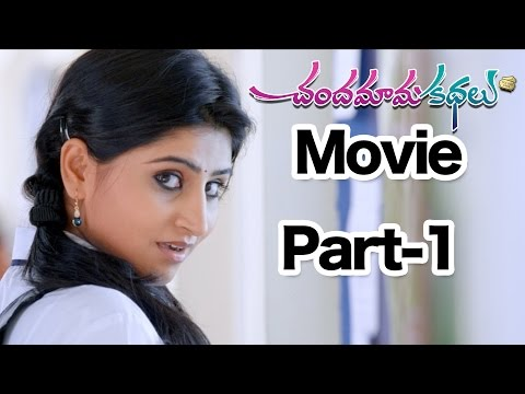 Chandamama Kathalu Movie Part 1 - Lakshmi Manchu Naresh Amani...