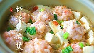 『Eng Sub』 弹牙的脆脆的 虾滑 放进【茄汁豆腐煲】鲜爽!完全不够吃   Shrimp balls tofu pot【田园时光美食 2019 053】