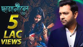 Chayanile | ছায়ানীলে | Tahsan | Srabonti | Lyrical video | Bangla new song 2017
