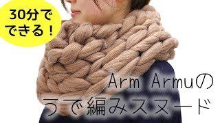 編み針ナシで簡単♡腕編みで作るスヌード【アームニッティング】