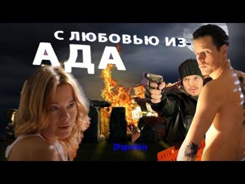 боевик русские боевики криминал мелодрама смотреть классный фильм