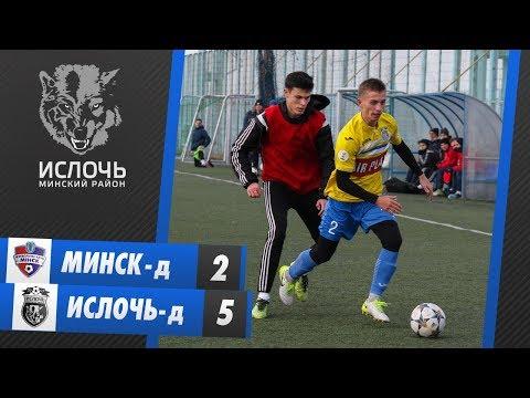 Минск - Ислочь 2-5 | Дублирующие составы | Товарищеский матч