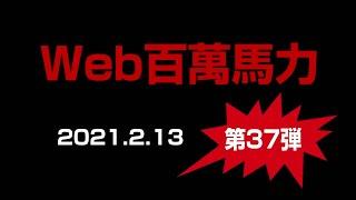 Web 百萬馬力Live きくち工務店 Zaco SAWA 20210213