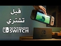 Switch? قبل تشتري ننتندو
