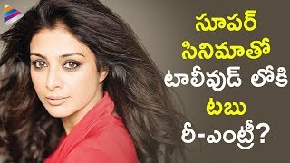Tabu Interesting Role In Allu Arjun andamp; Trivikram Movie? | Pooja Hegde | Allu Arjun | Telugu FilmNagar