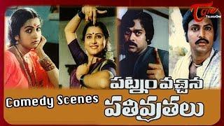 Patnam Vachina Pativrathalu Comedy Scenes | Back to Back |Chiranjeevi | Radhika |Mohan Babu | Geetha
