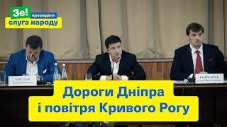 """""""Де міністр екології?! У нього вибори""""   Президент в Дніпрі і Кривому Розі"""