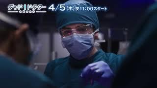 グッド・ドクター 名医の条件 シーズン1 第6話